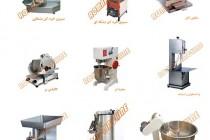 ماشین آلات آشپزخانه