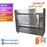 کباب پز تابشی 150x150 فر شیرینی پزی (فر قنادی)