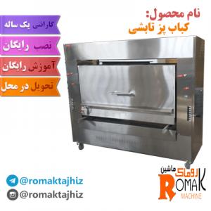 کباب پز تابشی