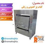 کباب پز کشویی و ریلی 1 150x150 کباب پز کشویی و ریلی با گرمایش برقی و تنظیم ارتفاع