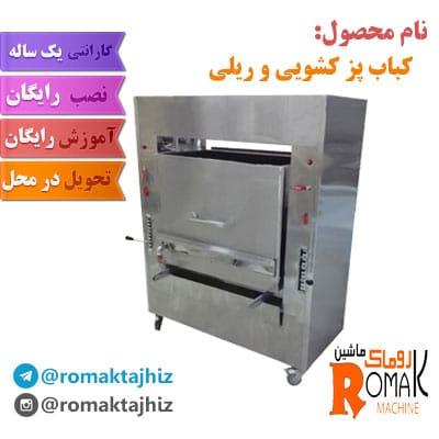 دستگاه کباب پز, کباب پز کشویی, کباب پز کشویی ریلی, کباب پز ریلی, قیمت دستگاه کباب پز