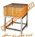 کنده چوبی زیر ساطور 142x150 میز برنج پاک کنی