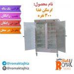 گرمکن غذا 300 نفره 150x150 کباب پز کشویی و ریلی با گرمایش برقی و تنظیم ارتفاع