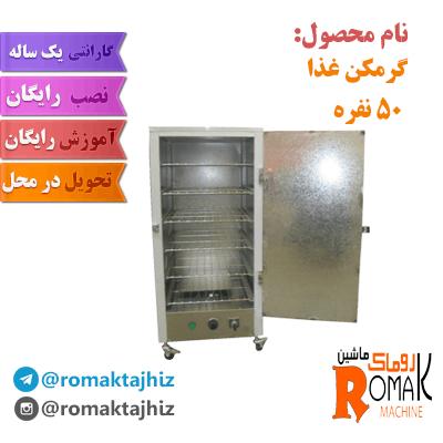 دستگاه گرمکن غذا, گرمکن غذا 50 نفره, گرمکن غذا رستوران, گرمکن غذا شرکتی, گرمکن غذا آشپزخانه صنعتی, گرمکن غذای پرسنلی