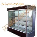 یخچال نگهداری اجناس و مواد 150x150 سفارش محصول