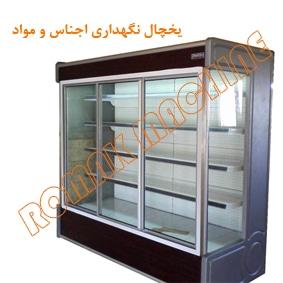 یخچال نگهداری اجناس و مواد