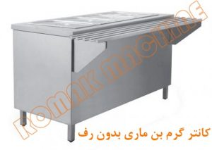 Bain Marie Hot Food Counter