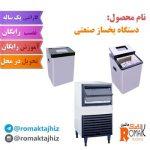 دستگاه یخساز صنعتی 150x150 کباب پز و جوجه پز تمام اتوماتیک ریلی