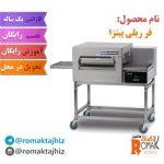 فر ریلی پیتزا 150x150 کباب پز کشویی و ریلی با گرمایش برقی و تنظیم ارتفاع