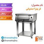 فر پیتزا صندوقی 150x150 چک لیست تجهیزات آشپزخانه صنعتی
