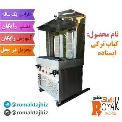 دستگاه پخت فست فود, کباب ترکی, دونر کباب, قیمت دستگاه کباب ترکی, دستگاه دونر کباب, دستگاه کباب ترکی,