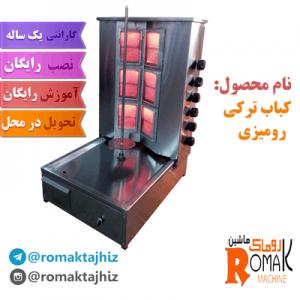 دستگاه کباب ترکی رومیزی